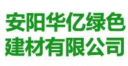 安陽華億(yi)綠色建材有限公(gong)司
