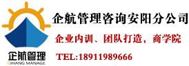 企(qi)航企(qi)業管理咨詢(xun)安陽分公(gong)司