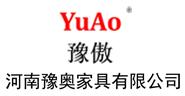 河南豫奧家具有限公司