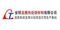 安陽龍騰熱處理材料有限公司