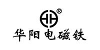 安陽市華陽電磁鐵制造(zao)有限公(gong)司