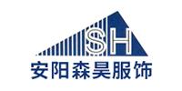 安陽森昊服飾(shi)有限公司