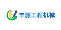 安陽市(shi)豐源工程機(ji)械商貿行