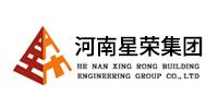 河南星榮建築(zhu)工程集團