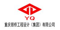 重慶銀橋工程設計(集團)有限公司