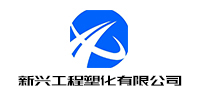 新興(xing)工程塑化有限公(gong)司