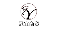 安陽市冠(guan)宜商貿有限責任公(gong)司