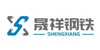 安陽市(shi)晟(cheng)祥(xiang)鋼鐵有限公司