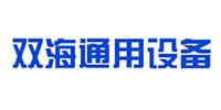 河(he)南雙海通(tong)用設(she)備有限公(gong)司