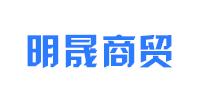 安陽市明晟商貿有限公(gong)司