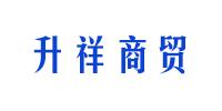 安陽市升祥商貿有限公(gong)司