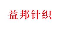 安陽市益邦針織有限公(gong)司