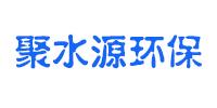 河南聚水(shui)源環保科(ke)技(ji)有限公司