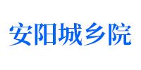 安陽市城鄉(xiang)規劃建築設(she)計院