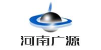 河(he)南省廣源運(yun)輸有限公(gong)司