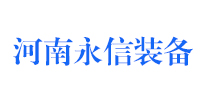 河(he)南永信裝備有限公(gong)司