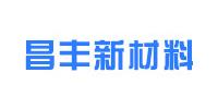 安陽昌豐新材料科技有限公(gong)司