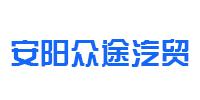 安陽眾途(tu)汽車貿易(yi)有限公(gong)司