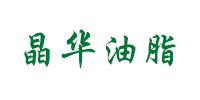 安陽市晶華油脂工程有限公(gong)司