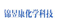安陽錦昱康化學科技有限公(gong)司