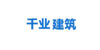 安陽市千業建築工程有限公(gong)司