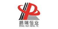 安陽市鵬瑞恆(heng)業鋼(gang)鐵貿易(yi)有限公(gong)司