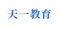 安陽市xing)姆feng)區(qu)天一教育(yu)培(pei)訓學校