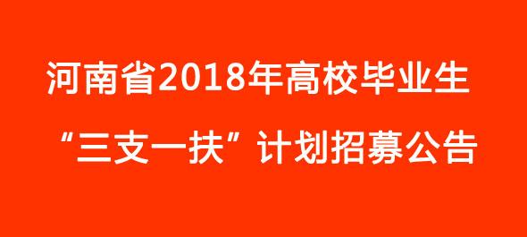 """河南省2018年高校毕业生 """"..."""
