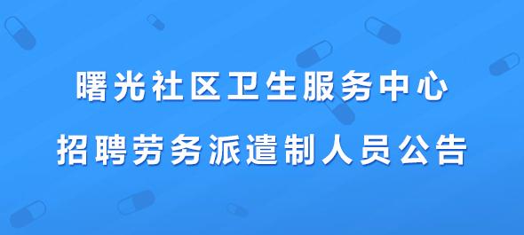 曙光社区卫生服务中心招聘...