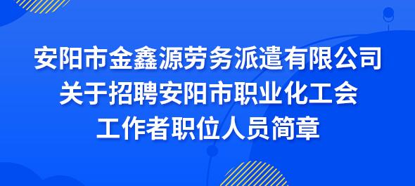 亚博电竞下载市金鑫源劳务派遣有限...