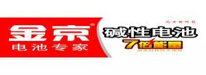 北京金岳恒泰科技有限公司(金京电池/节能灯)华北办事处