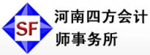 河南四方会计师事务所