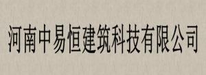河南中易恒建筑科技有限公司