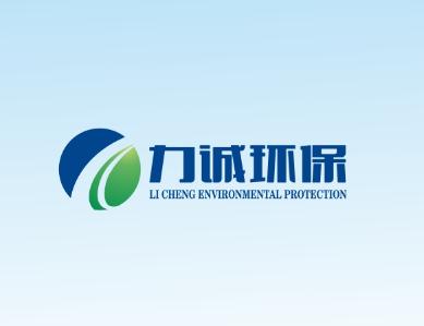 河南力诚环保科技有限公司