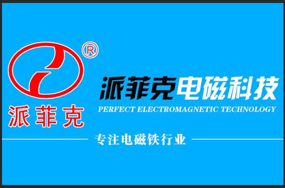 亚博电竞下载派菲克电磁科技公司