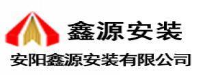 亚博电竞下载鑫源安装有限公司