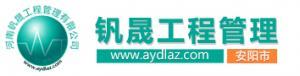 河南钒晟工程管理有限公司
