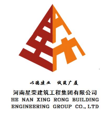河南星荣建筑工程集团有限公司