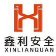 河南鑫利安全技术服务有限责任公司